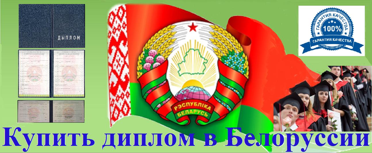 Белорусские дипломы